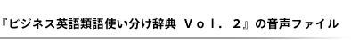 前作『ビジネス英語類語使い分け辞典Vol.2』の音声ファイル