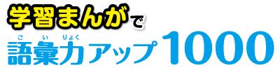 学習まんがで語彙力アップ1000 (1) 小学校基礎レベル